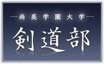 尚美学園大学 剣道部